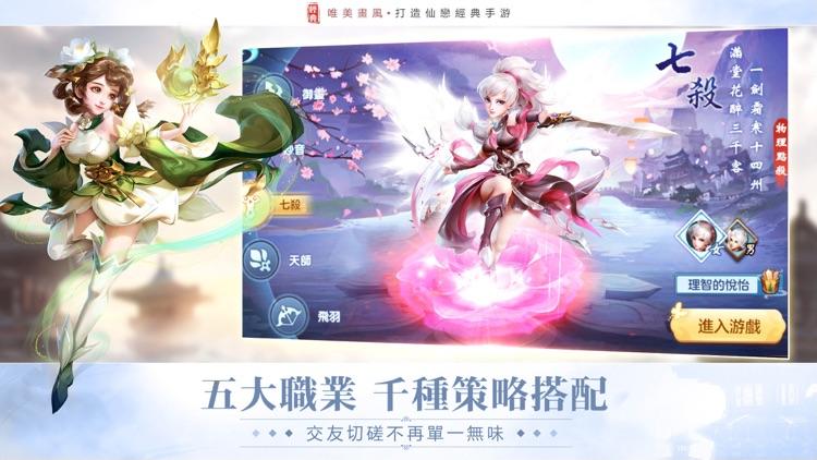 仙境:異域重生 screenshot-3