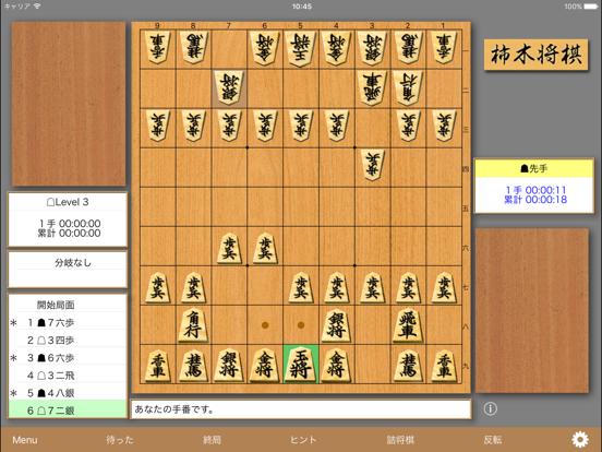 柿木将棋 for iPadのおすすめ画像1