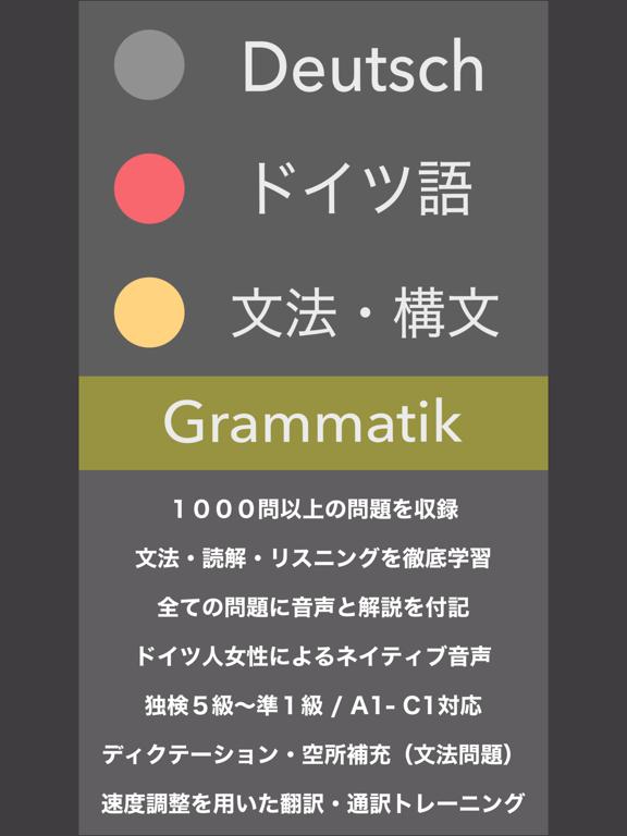 ドイツ語 文法 - ドイツ語検定・国際試験対応のおすすめ画像1