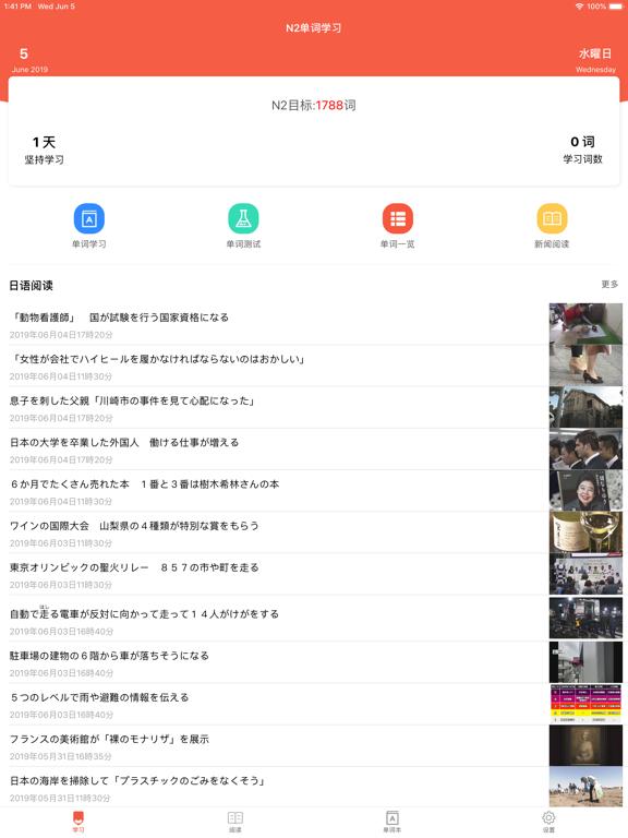 无忧日语 N2 - 日本语能力考试突破(JLPT N2) screenshot 8