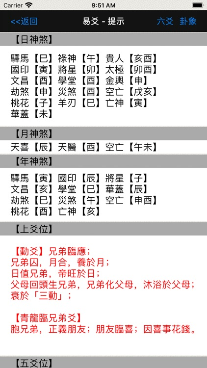 易爻(實用) screenshot-4