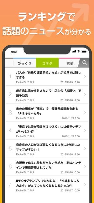エキサイトニュース Screenshot