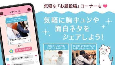 KISSMILLe ~ 100シーンの恋 チャット小説 ~のおすすめ画像5