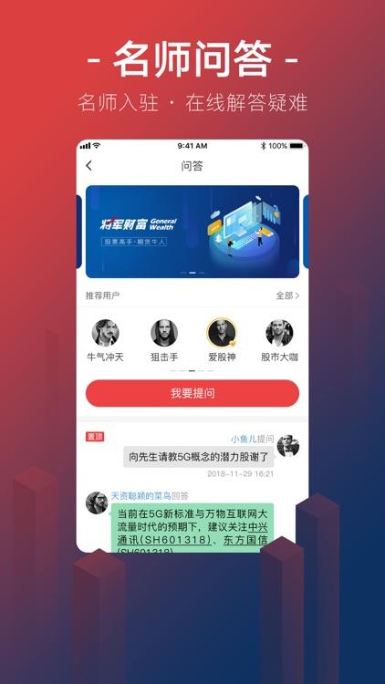 将军财富-股票期货学习交流必备社交软件 screenshot-4