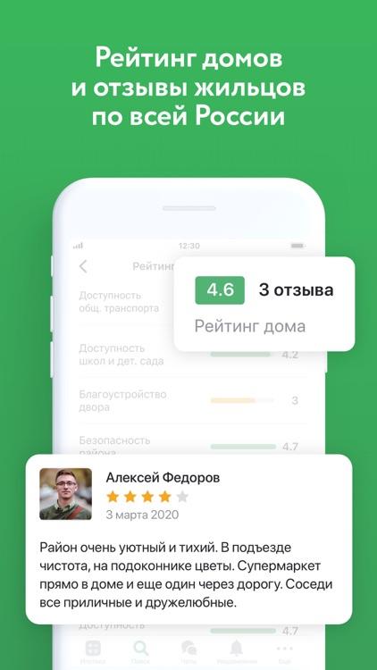 ДомКлик screenshot-6