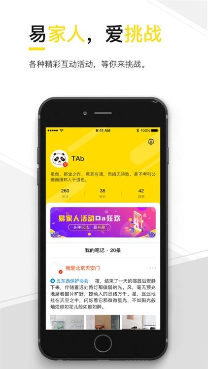 我易家-悦享品质生活 screenshot-3