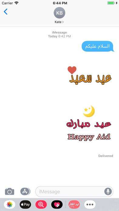 ملصقات تهاني عيد الفطر- 2019 screenshot 1