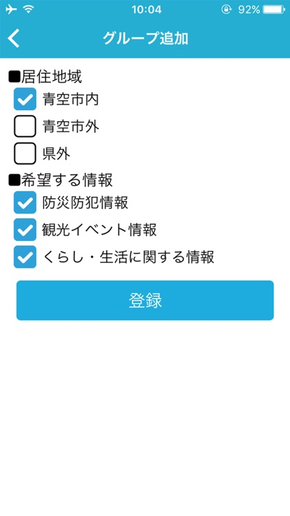あんしんメール screenshot-5
