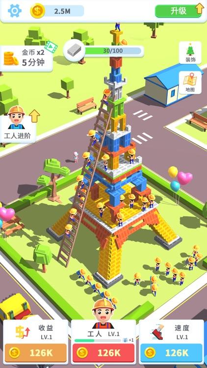 疯狂搬砖-搬砖使我快乐 screenshot-4