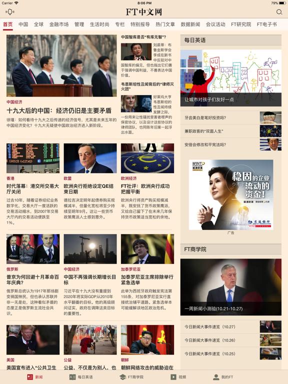 Screenshot #4 pour FT中文网 - 财经新闻与评论