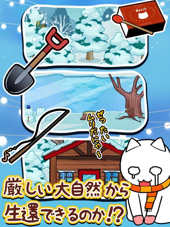 脱出ゲーム ネコの雪山SOSのおすすめ画像3