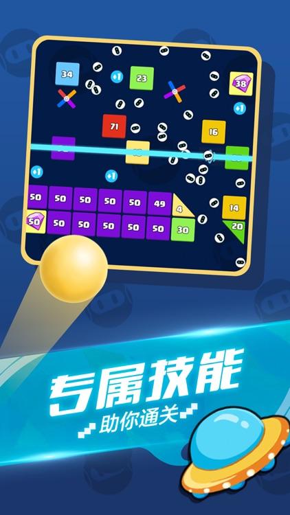 全民消砖块 screenshot-5