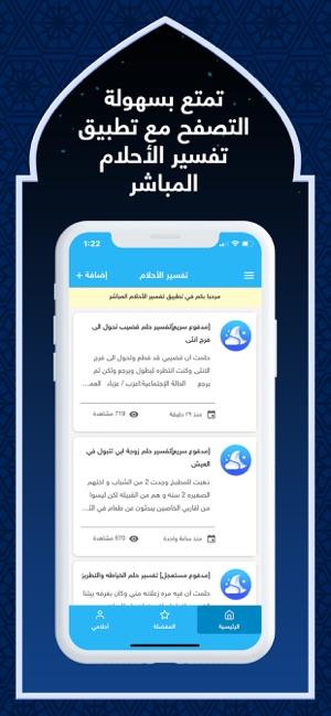 تفسير الاحلام المباشر on the App Store