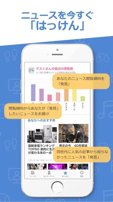 gooニュース(グーニュース)最新Newsが読めるアプリ screenshot 3