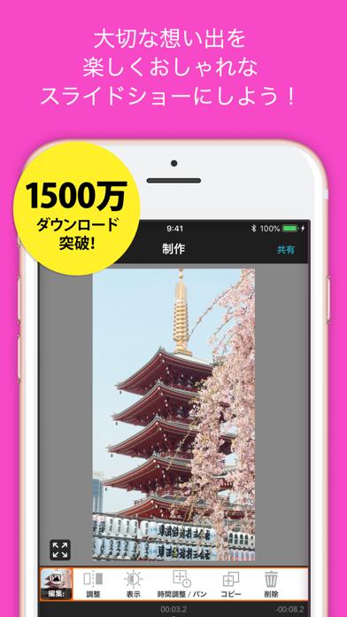 PicPlayPost: 動画編集,動画作成,動画加工 ScreenShot1