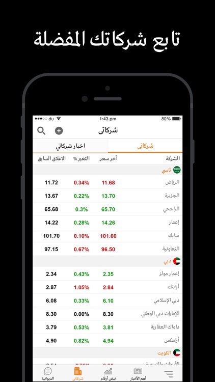 Argaam - أرقام screenshot-5