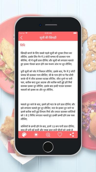 Kids Recipes - Hindi screenshot 3