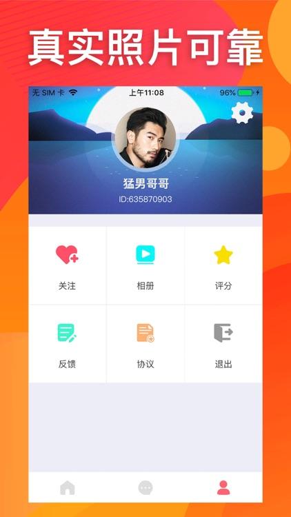 伴心-私密聊天约会社区 screenshot-3