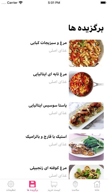Food Land - غذا لند screenshot-5