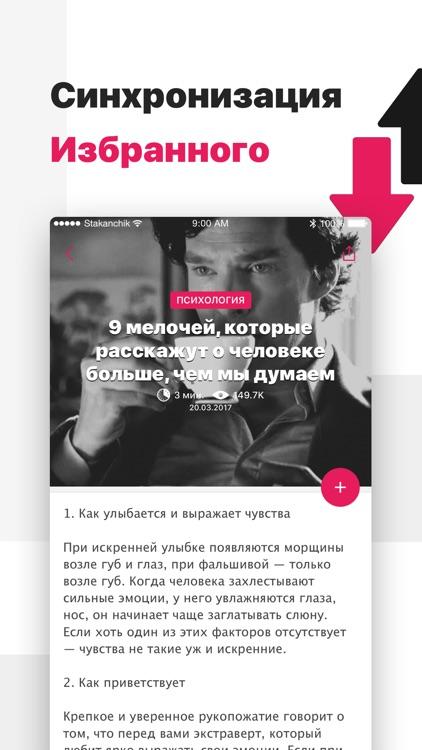 Стаканчик - мотивация дня screenshot-5