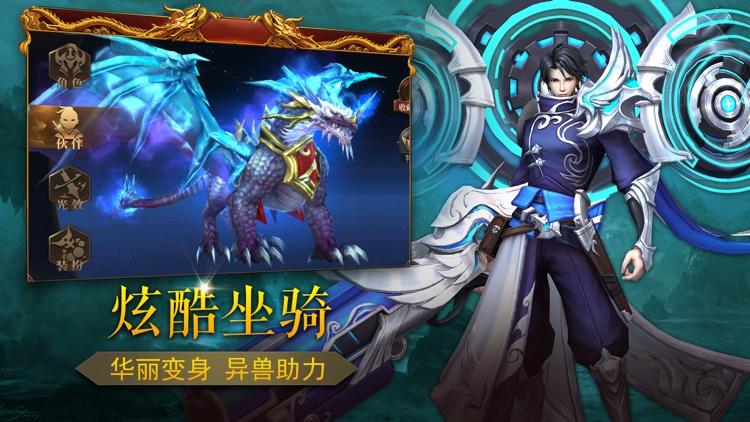 上古传世 screenshot-2