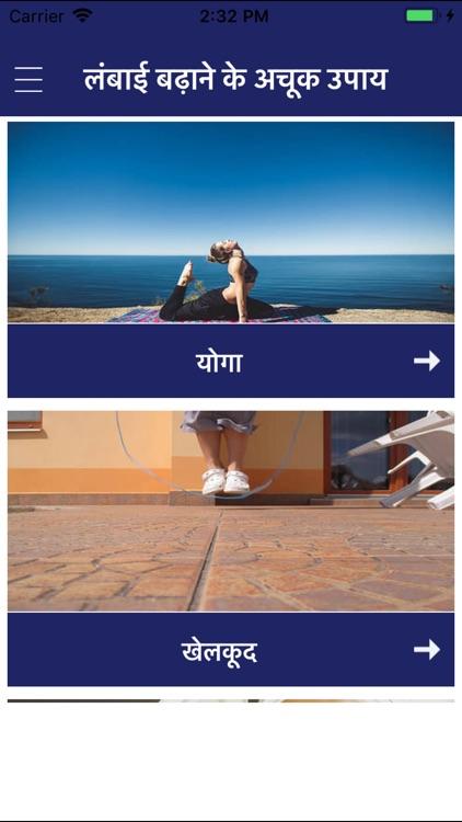 Height Gain Tips Hindi Lambai screenshot-3
