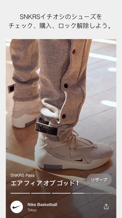 Nike SNKRS - 窓用