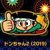 ユニバーサル ドンちゃん2(2019)の詳細