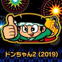 ユニバーサル ドンちゃん2(2019)のアプリ詳細を見る