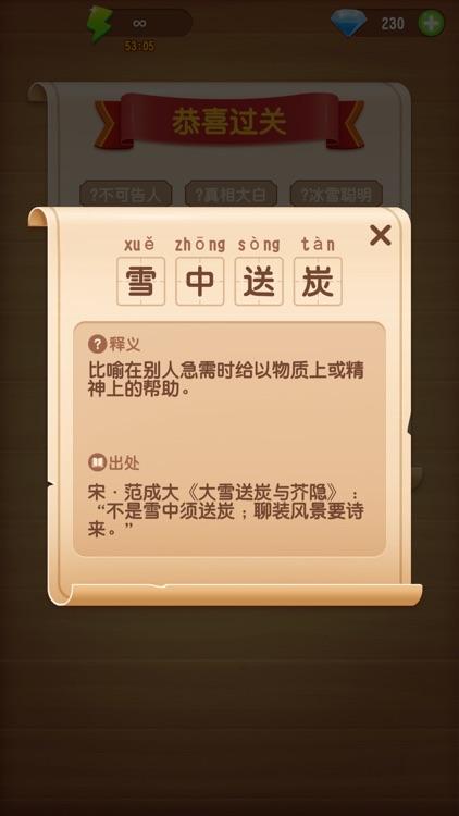 天天答题 - 全民趣味答题 screenshot-3