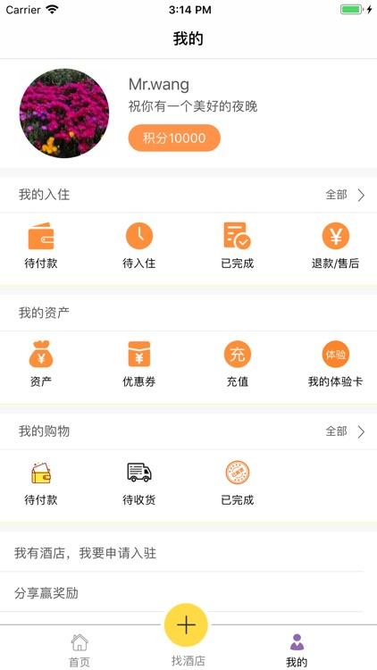 瓜途旅行 screenshot-5