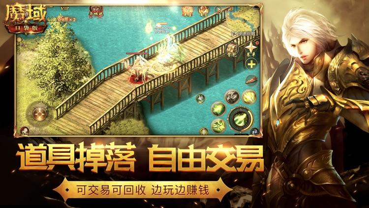 魔域口袋版-网龙正版自营 screenshot-6
