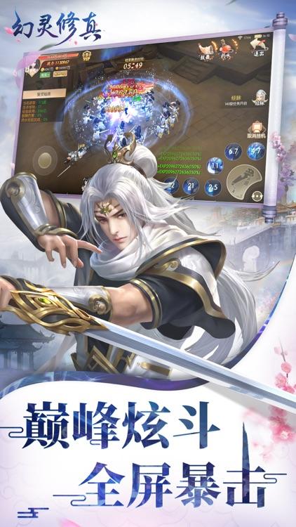 幻灵修真-国风仙侠手游 screenshot-4