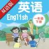 苏教译林版小学英语-一年级下册
