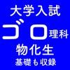 大学入試ゴロアラーム理科