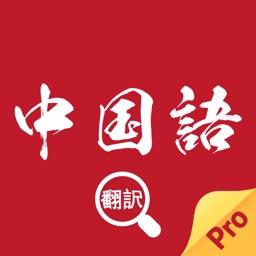 中国語翻訳 中国語勉強旅行便利翻訳機 By Xingyan Cao