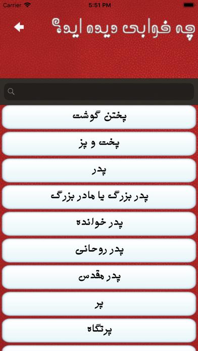 Herunterladen Tabire Khab تعبیر خواب für Pc
