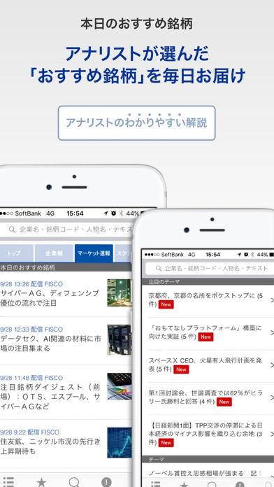 株~企業情報・おすすめ銘柄「FISCO(フィスコ)」のおすすめ画像2