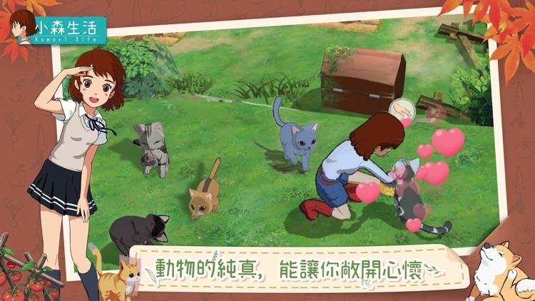 小森生活 screenshot-2