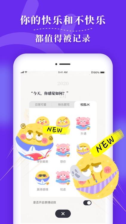 毛滚滚日常-MooDA心情日记本.备忘录 screenshot-3