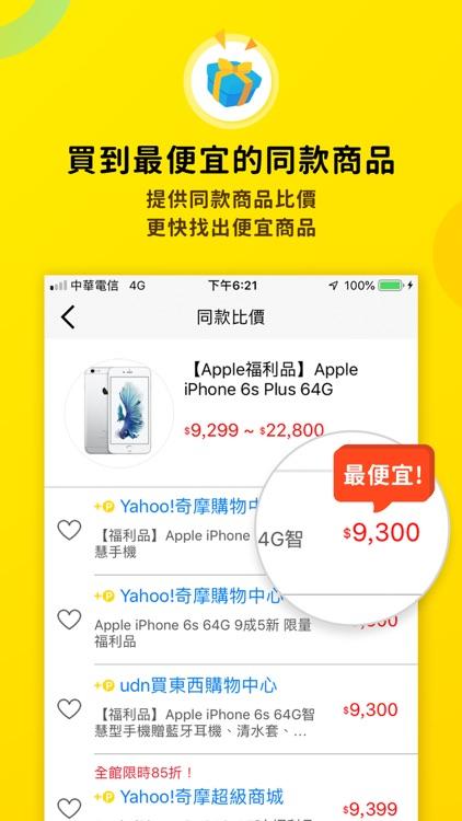 飛比價格 - 購物拍賣比價找便宜 screenshot-4