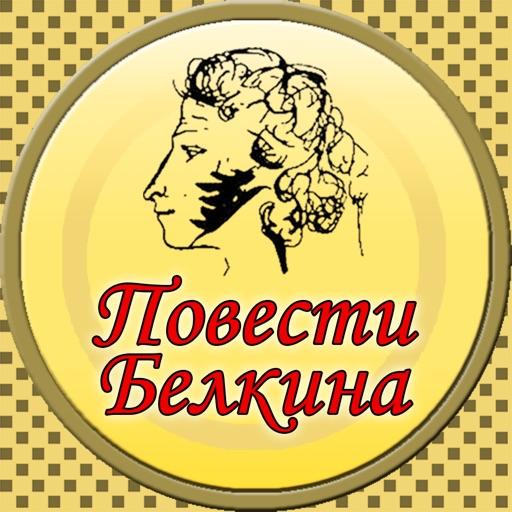 Повести Белкина (Пушкин)