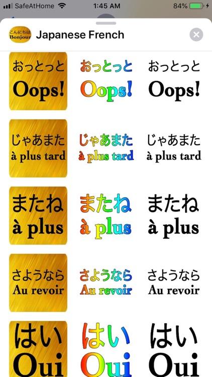 Japanese French screenshot-7