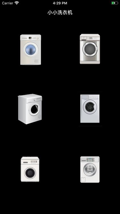 小小洗衣机Pro