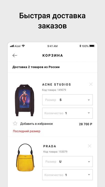 Aizel: брендовая одежда, обувь screenshot-3