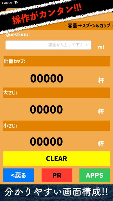 計量スプーン&カップ - れしぴ けいさんアプリ - Screenshot
