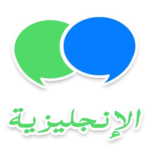 محادثات الإنجليزية بالصوت