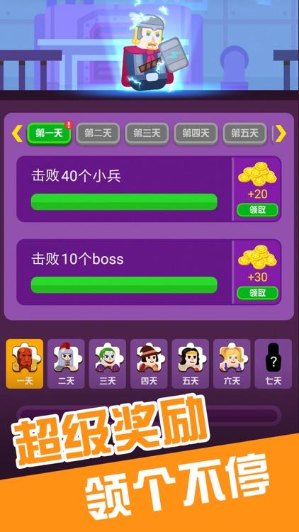 火枪英雄 screenshot-1