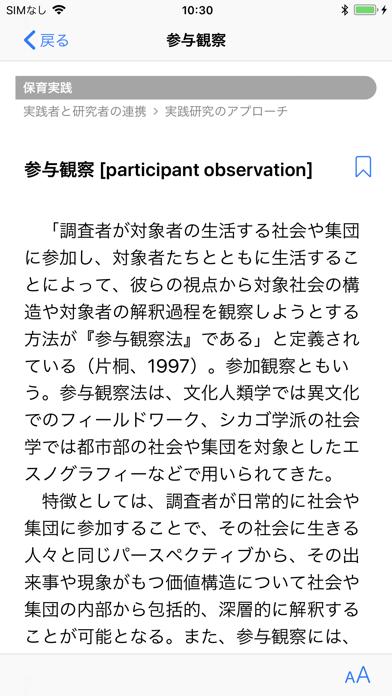 保育学用語辞典 screenshot 3