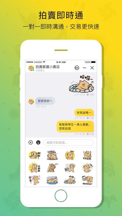 Yahoo奇摩拍賣 screenshot-3